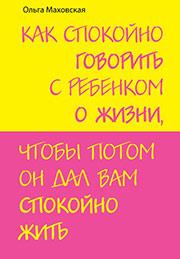 mahovskaya.jpg