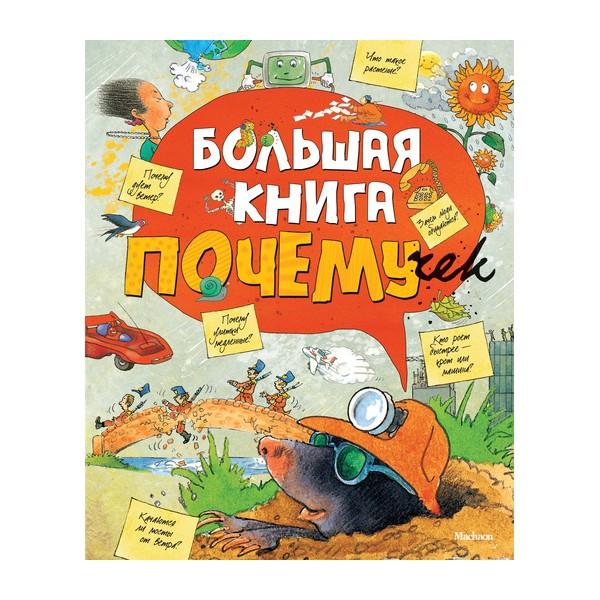 bolshaja-kniga-pochemuchek.jpg